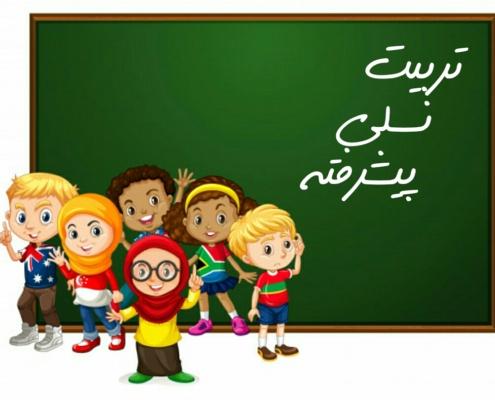 تربیتی نسلی پیشرفته در مدرسه مبنا